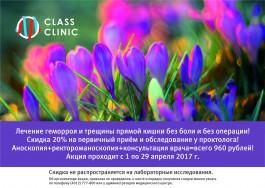 Ровно 7 дней до завершения акции: скидка 20% на обследование у проктолога действует по 30 апреля