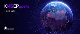 «КиберДрайв» от «Ростелекома»: калининградцам расскажут о цифровых угрозах