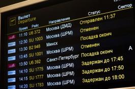 За два года спрос на авиапутешествия из Москвы в Калининград весной вырос на 70%
