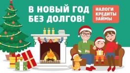 Подарки, праздник и долги: как встретить Новый год без финансовых проблем