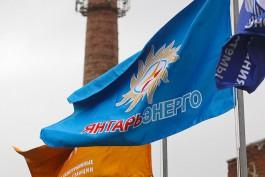 «Янтарьэнерго» потеряет около 250 млн рублей в год из-за увеличения ставок по кредитам