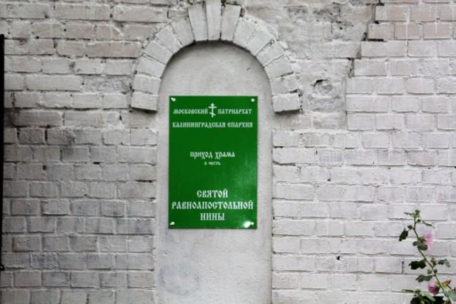 Администрация позволила построить храм Святой Равноапостольной Нины наулице Лазаретной