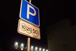 На время проведения «Голосящего КиВиНа» в Светлогорске увеличат число парковок