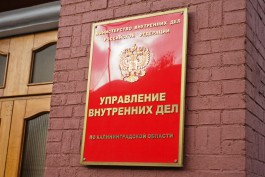 В Калининграде полиция разыскивает подозреваемого в краже 40-летнего мужчину