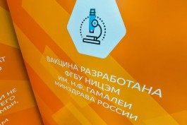 Власти опубликовали график работы мобильных пунктов вакцинации в Калининграде