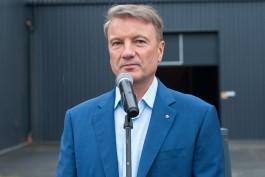 Герман Греф: Мы договорились с властями региона о добром десятке проектов
