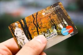 УМВД: В Калининграде женщина лишилась денег, сообщив знакомому пин-код от банковской карты