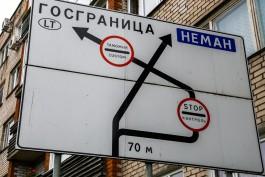 В 2020 году поток автомобилей на границе с Калининградской областью упал в пять раз