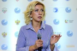 «Европа 2018»: Захарова рассказала о дискриминации русскоязычного населения в Литве