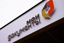 В Калининградской области приостановили работу всех МФЦ