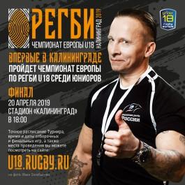 «Ростелеком» обеспечит интернет-трансляцию чемпионата Европы по регби среди юниоров в Калининграде