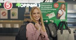 «Пятёрочка» представила коллекцию товаров из переработанного пластика