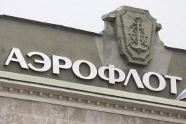 «Аэрофлот» приостановил продажу льготных билетов в Калининград