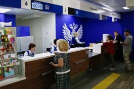 Власти заметили улучшение качества обслуживания в калининградских отделениях «Почты России»