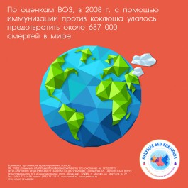 Стартовал Всероссийский марафон «Будущее без коклюша»
