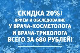 Калининградские врачи-косметологи и трихологи принимают со скидкой 20%, всего за 680 рублей
