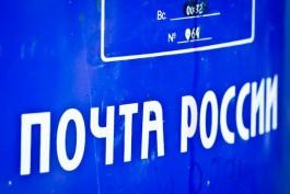 «Почта России» выплатит калининградцу компенсацию за нарушение сроков доставки заказного письма