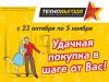 Торговая сеть «Техновыгода» отказывается поднимать цены!