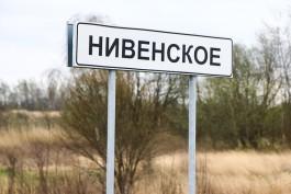 Власти: У инвестора рудника в Нивенском сменилась концепция проекта