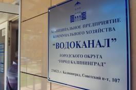 Калининградский «Водоканал» вводит предварительную запись для посетителей