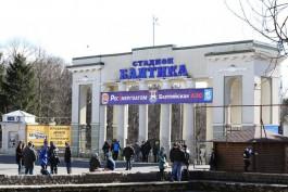 Часть стадиона «Балтика» в Калининграде отдали под бесплатную парковку