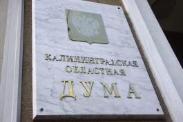 Игоря Рудникова лишили статуса депутата областной Думы