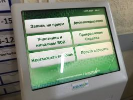 В поликлинике Калининграда появились талоны «просто спросить»