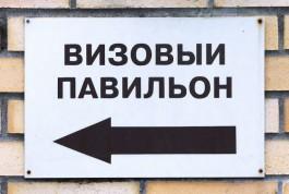 СМИ: Российские пограничники аннулируют полякам визы