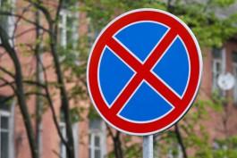 На трёх улицах Калининграда запретят остановку машин