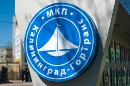 На базе «Калининград-ГорТранса» сделают центр управления перевозками на время ЧМ-2018