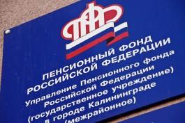 Пенсионный фонд: В Калининградской области снова активизировались мошенники