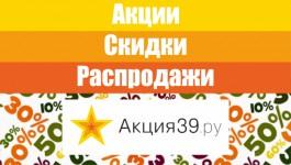 Последние скидки лета в Калининграде: молочная продукция, колбасы, детское питание, окна, эпиляция и многое другое!
