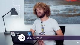 Варламов: Калининград — город с невероятным потенциалом, который планомерно уничтожают