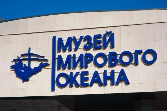 Музей Мирового океана в Калининграде получит более 2 млн евро на ...