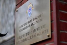 Следственный комитет ищет очевидцев убийства в Гурьевском округе