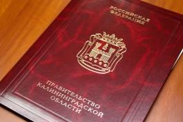 В правительстве Калининградской области создали новое министерство