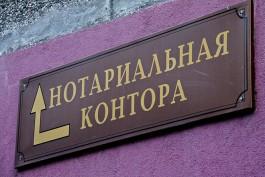 Нотариусы Калининградской области пообещали не повышать тарифы в 2015 году