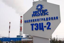 Калининградская ТЭЦ-2 выработала за год рекордное количество электроэнергии