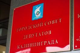 Горсовет утвердил отмену прямых выборов мэра Калининграда