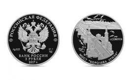 Центробанк выпустил монеты с мостом королевы Луизы в Советске