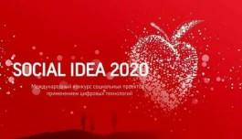 Калининградские проекты — в полуфинале международного конкурса Social Idea