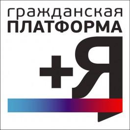 В Калининграде пройдёт пресс-конференция партии «Гражданская Платформа»