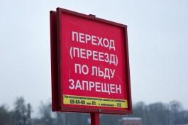 В Калининградской области водолазы нашли тело провалившегося под лёд рыбака
