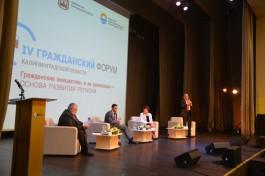 «Власть не может существовать в отрыве от людей»: в Калининграде прошёл IV Гражданский форум