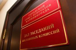 Горсовет утвердил положение о конкурсе на пост сити-менеджера Калининграда