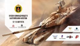 «Ростелеком» обеспечит интернетом Кубок командующего Балтфлотом по World of Tanks