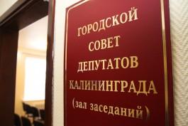 Депутаты Горсовета утвердили в первом чтении бюджет Калининграда на 2018 год