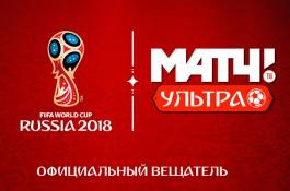«Ростелеком» и «ГПМ Матч» запустили телеканал, посвящённый чемпионату мира по футболу