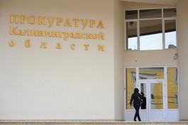 Прокуратура Калининграда потребовала снять с дома табличку с немецким адресом