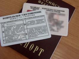 ПравительствоРФ разрешило выдачу в МФЦ паспортов и водительских прав